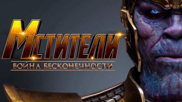 Мстители: Война бесконечности. Часть 1 / Avengers: Infinity War. Part l