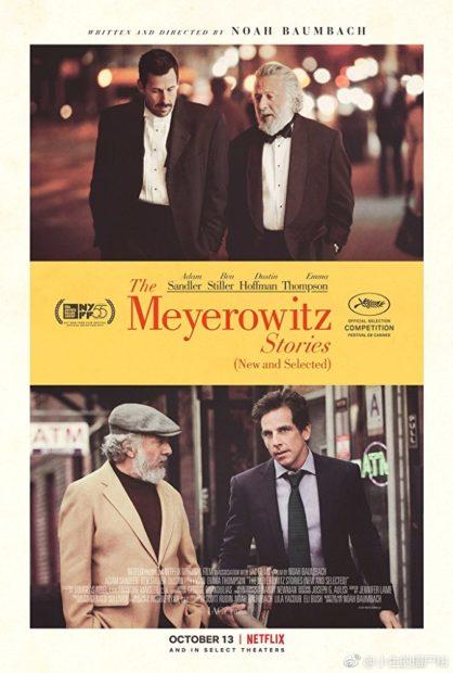 История семьи Майровиц (The Meyerowitz Stories)