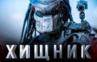 Хищник 3 — фильм 2018 года