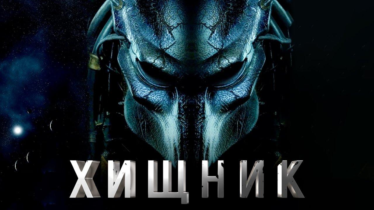 Смотреть Хищник 3 — фильм 2019 года видео