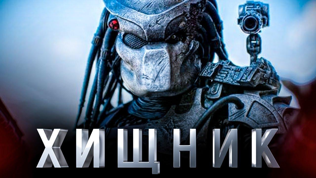 Хищник 3 — фильм 2019 года в 2019 году