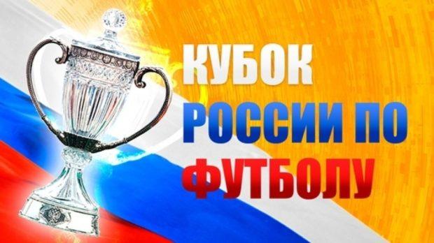Кубок России по футболу 2017-2018 года