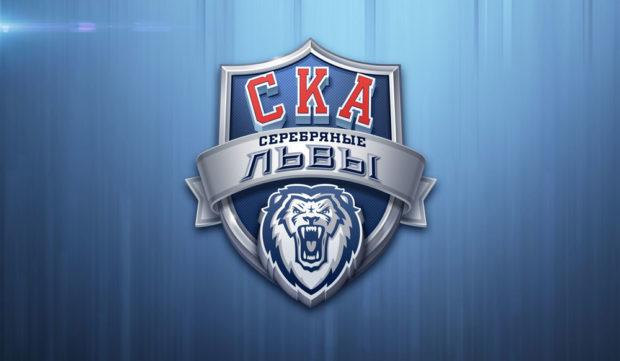 СКА Серебряные Львы