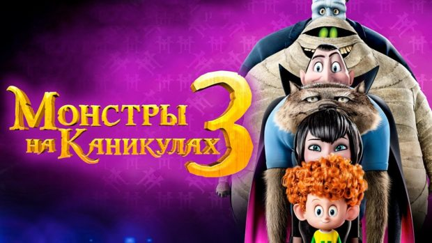 Монстры на каникулах 3 — мультфильм 2018 года
