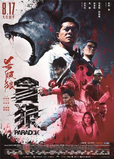 Парадокс (S.P.L. Звезды судьбы 3: Парадокс) — фильм 2018 года