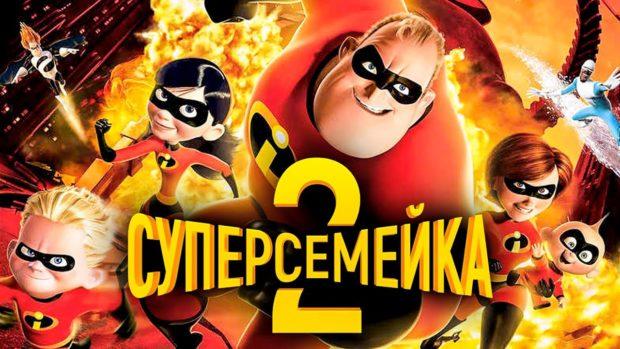 Суперсемейка 2 – мультфильм 2018 года