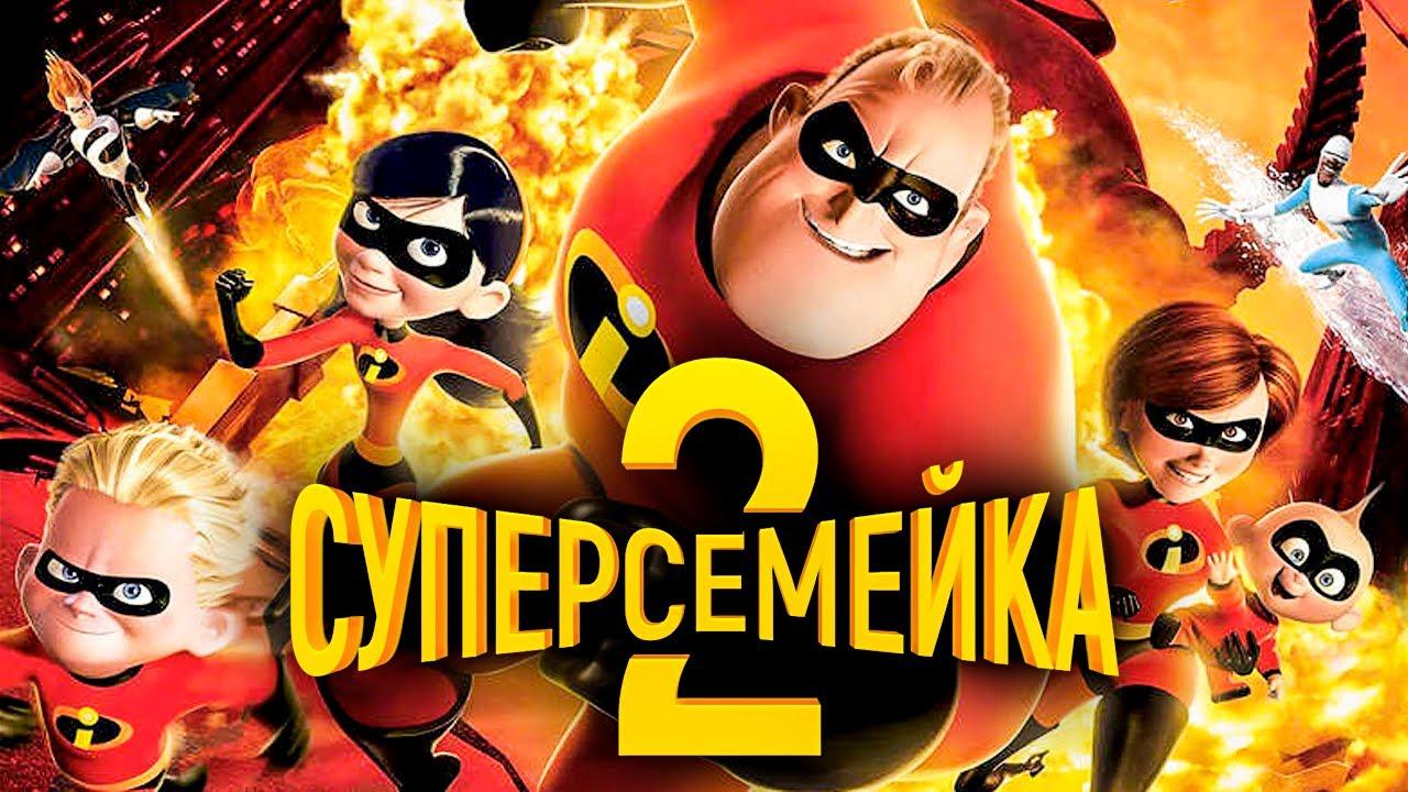 Мультфильм Суперсемейка 2 2019. Смотреть трейлер в 2019 году