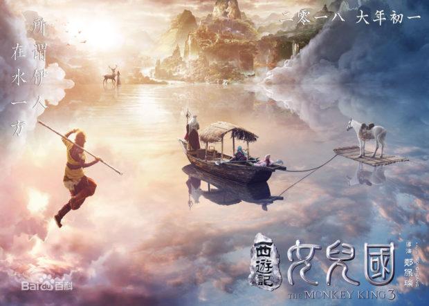 Царь обезьян: Царство женщин — фильм 2018 года