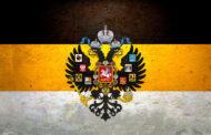 Возрождение Российской империи в 2018 году